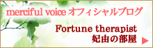 水の結晶と言霊|☆merciful voice official blog☆ 占い師〜Fortune therapy〜merciful voice